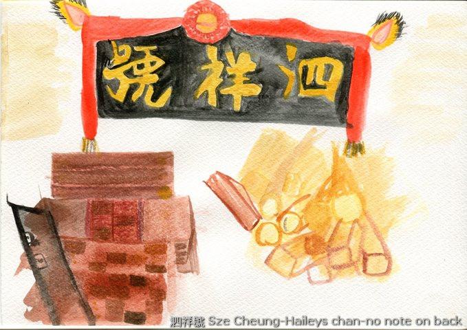 泗祥號 Sze Cheung-Haileys chan-no note on b