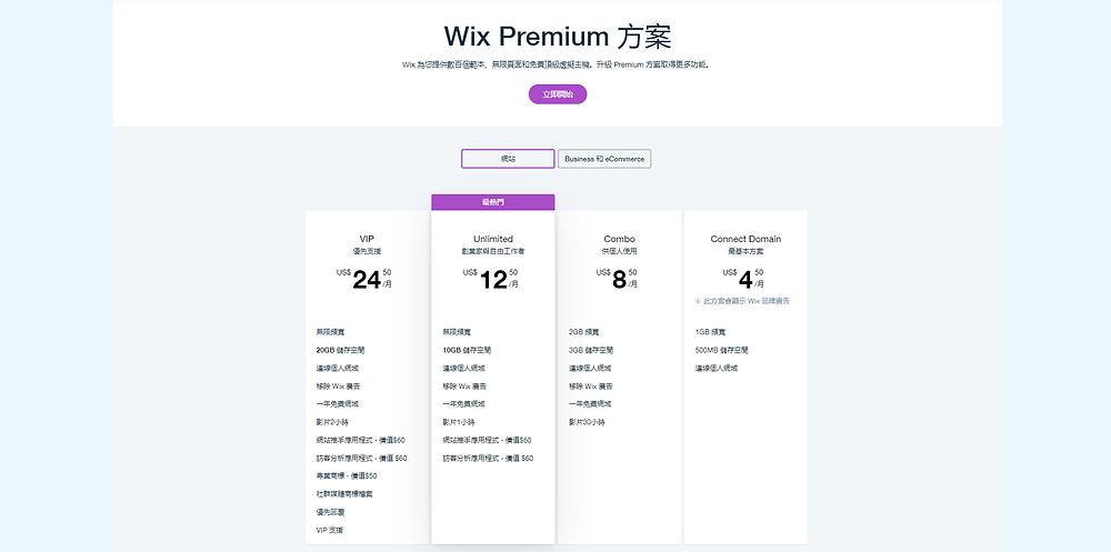 Wix升級計劃 - wixhk.com