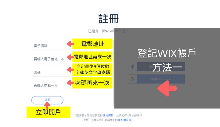 使用電郵地址,建立Wix賬戶