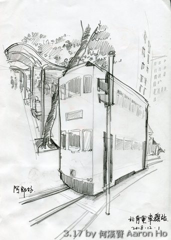 3.17 by 何漢賢 Aaron Ho.jpg
