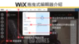 Wix編輯器上的頁面選單,切換手機版及網站管理