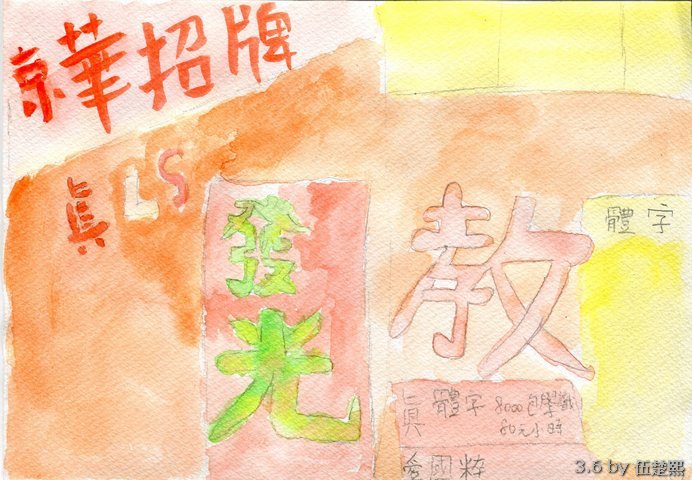 3.6 by 伍楚熙.jpg
