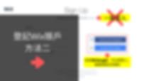 登記Wix賬戶方法,可以使用FB或Google