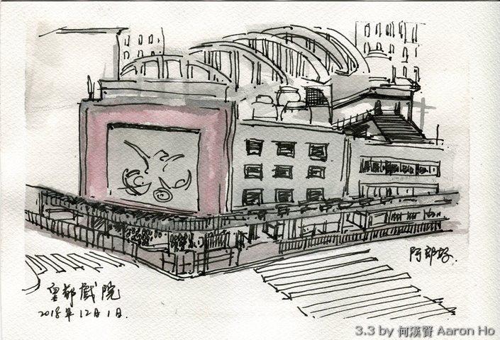 3.3 by 何漢賢 Aaron Ho.jpg