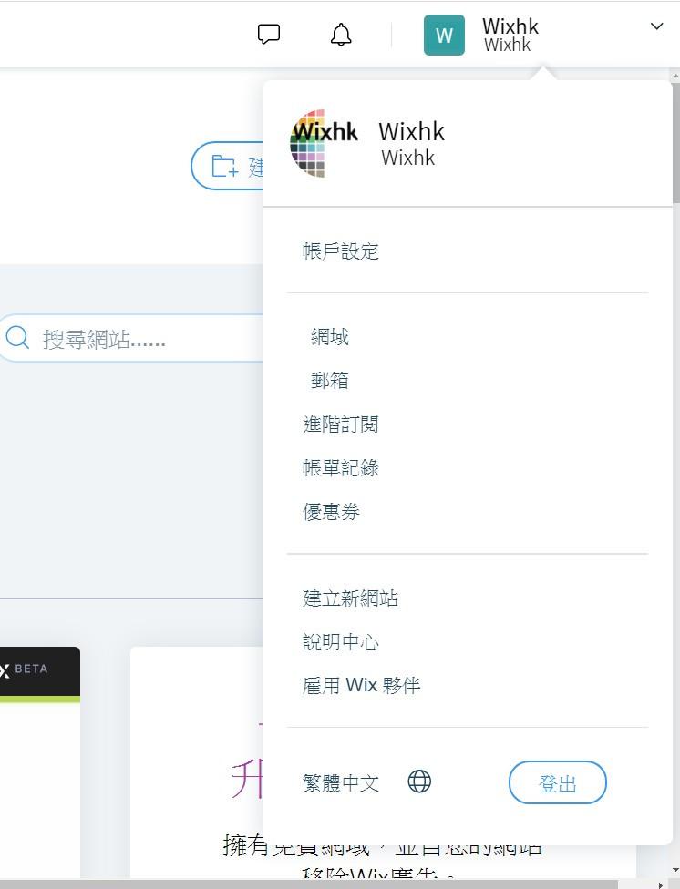 Wix升級流程及範本