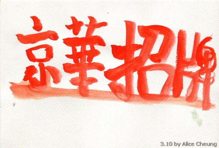 3.10 by Alice Cheung.jpg