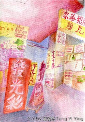 3.7 by 董懿瑩Tung Yi Ying.jpg