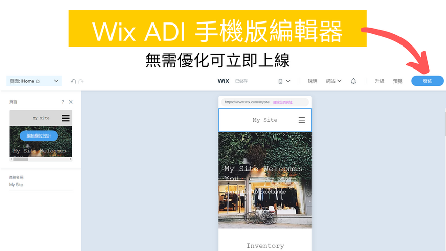 Wix ADI - Google Chrome 2020-04-17 12.31