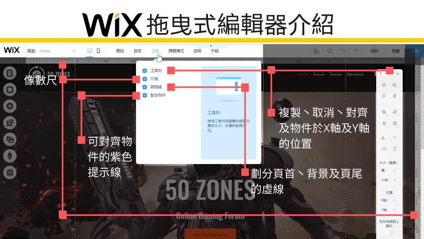 解釋Wix編輯器上的工具