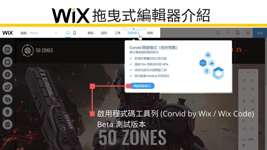 於編輯器上啟用開發模式Corvid by Wix/ Wix Code