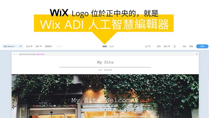 Wix人工智慧編輯器