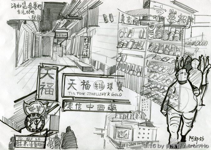 3.16 by 何漢賢 Aaron Ho.jpg