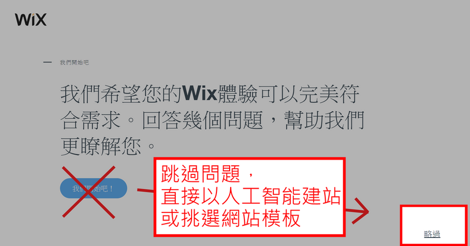 挑選WIX網站範本