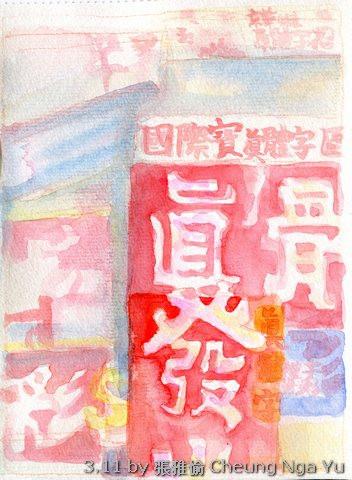 3.11 by 張雅愉 Cheung Nga Yu.jpg