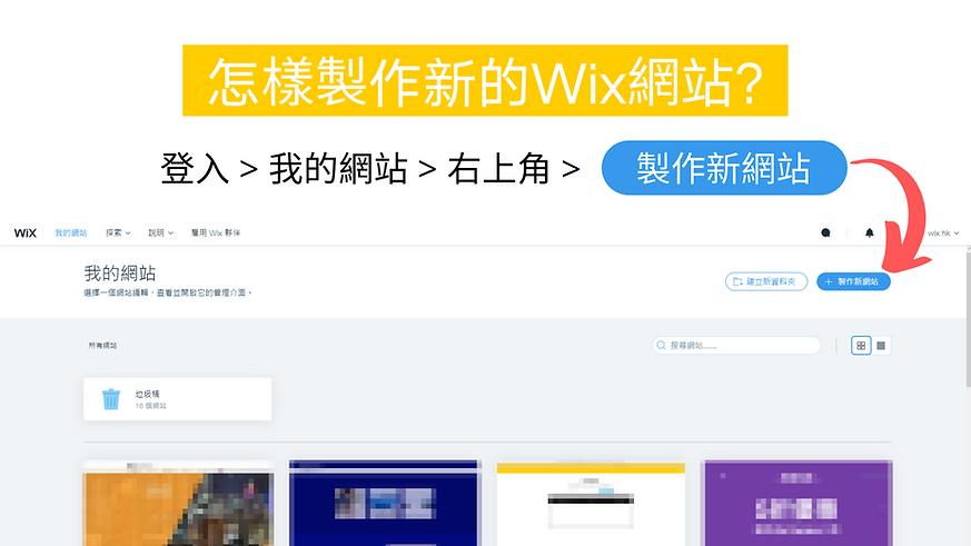 怎樣可以製作一個新的Wix網站