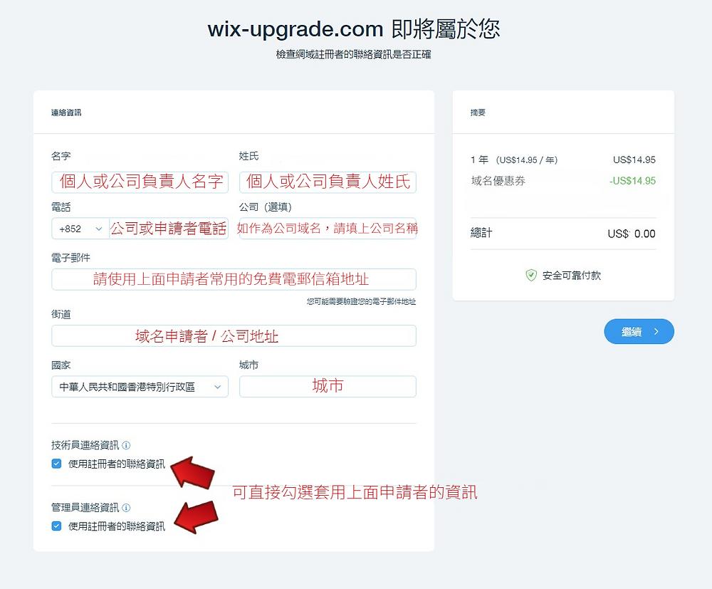 填寫Wix域名申請表格範本