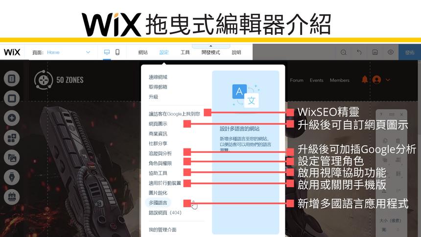 解釋Wix編輯器上的設定