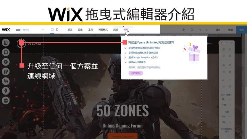 升級Wix網站