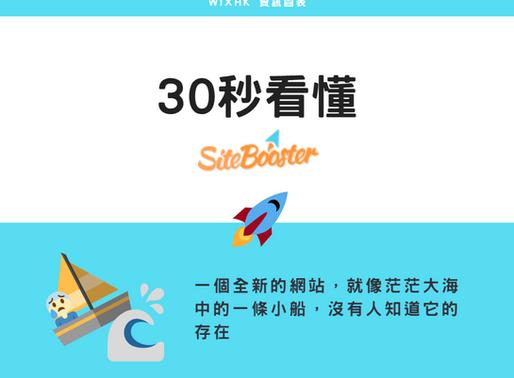 30秒看懂 Site Booster (網站推手)