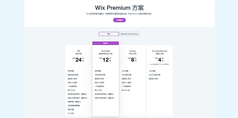 什麼是Wix高級進階服務計劃?