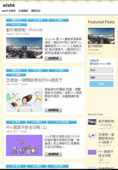 Wix 博客及社交媒體 app - wixhk