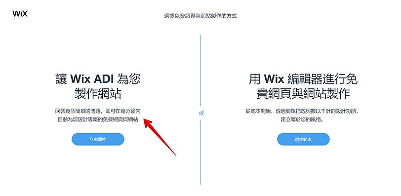 什麼是Wix ADI?