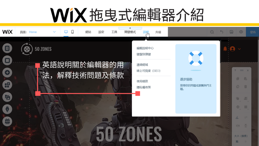 於Wix編輯器上關於說明