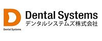 デンタルシステムズ.png
