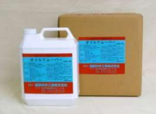 オイルリムーバー(水洗い用18Kg/送料除く)