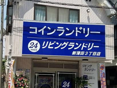 リビングランドリー新蒲田3丁目店様