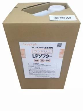 【コインランドリー用ソフター・抗菌・天然由来・無香料(PRTR非該当)】ランドリエLPソフター