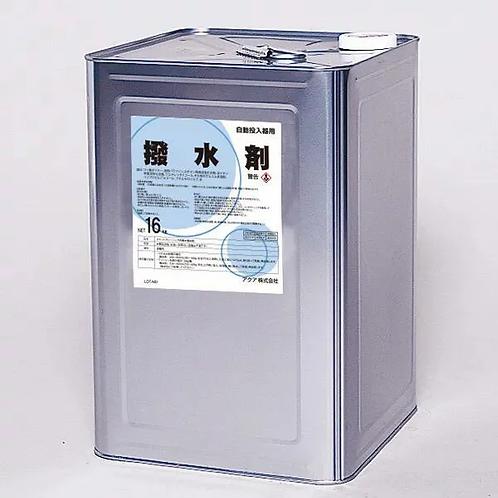 [Water repellent] Water repellent HHH-Water repellent