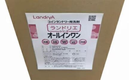 【抗菌・天然由来・低粘度・ソフター配合・柑橘系香料(PRTR非該当)】ランドリエオールインワン