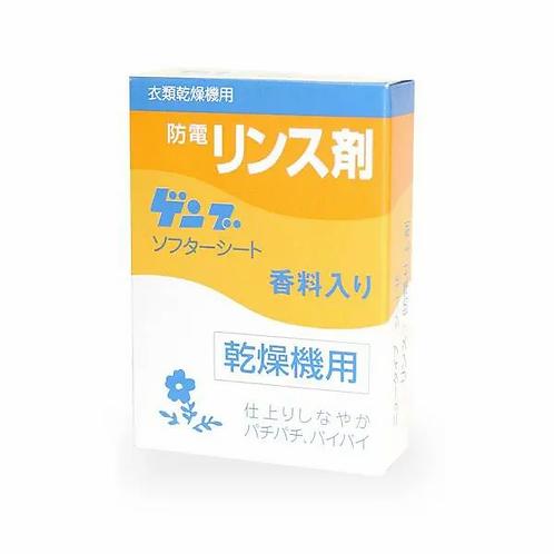 【ソフターシート】ゲンブ 防電リンス剤 香料入り (500個入)
