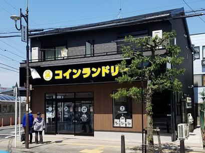 コインランドリー24橋本店様