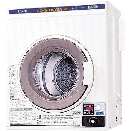 【中古品・整備済み/配送料別途/コイン式電気乾燥機】CDS-45C1(WA)