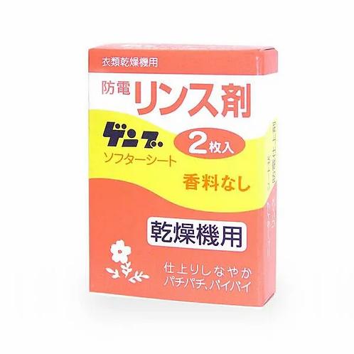【ソフターシート】ゲンブ 防電リンス剤 香料なし 2枚入り (500個入)