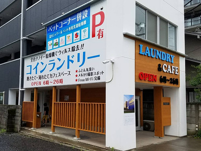 LAUNDRY&CAFE様