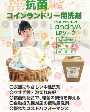 洗剤の広告.jpg