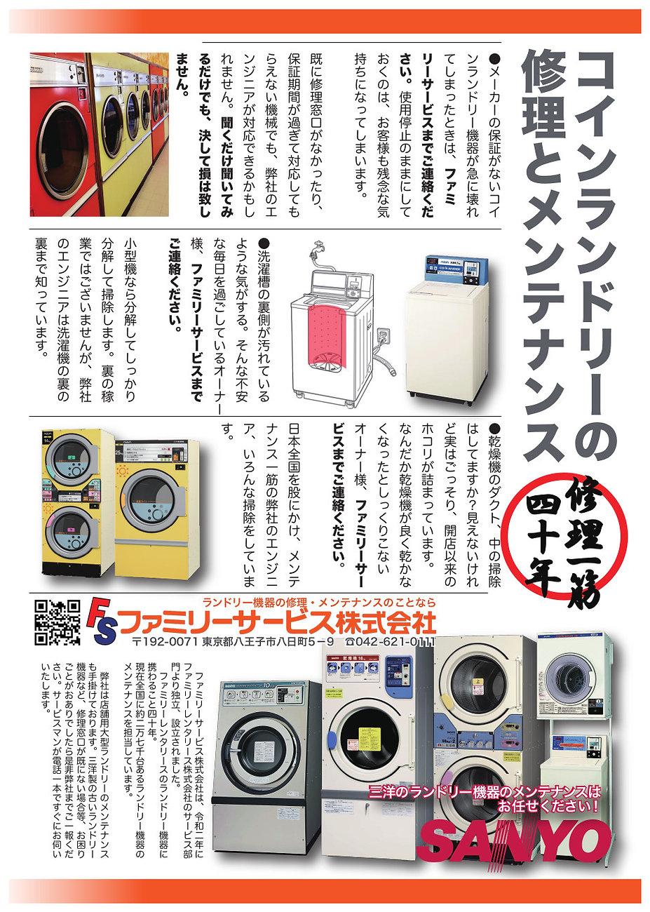 FS_NCHコラボ用チラシ【裏】_cmyk.jpg