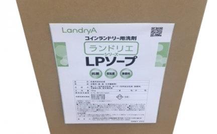 【コインランドリー用洗剤・抗菌・低粘度・無香料】ランドリエLPソープ