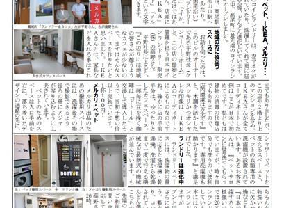 地域情報紙「よみっこ」8月11日号に、「LAUNDRY&CAFE」高尾店のオーナー様と弊社社長のインタビューが掲載されました。