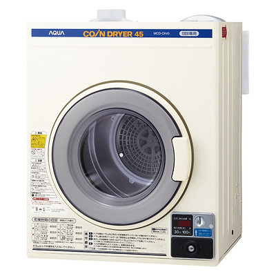 [Free shipping including tax] Small coin-type electric dryer MCD-CK45 (4.5 kg dry capacity)