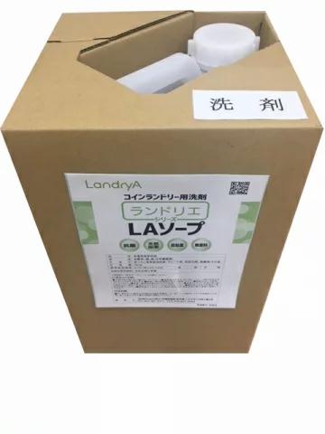 【コインランドリー用洗剤・抗菌・天然由来・無香料(PRTR非該当)】ランドリエLAソープ