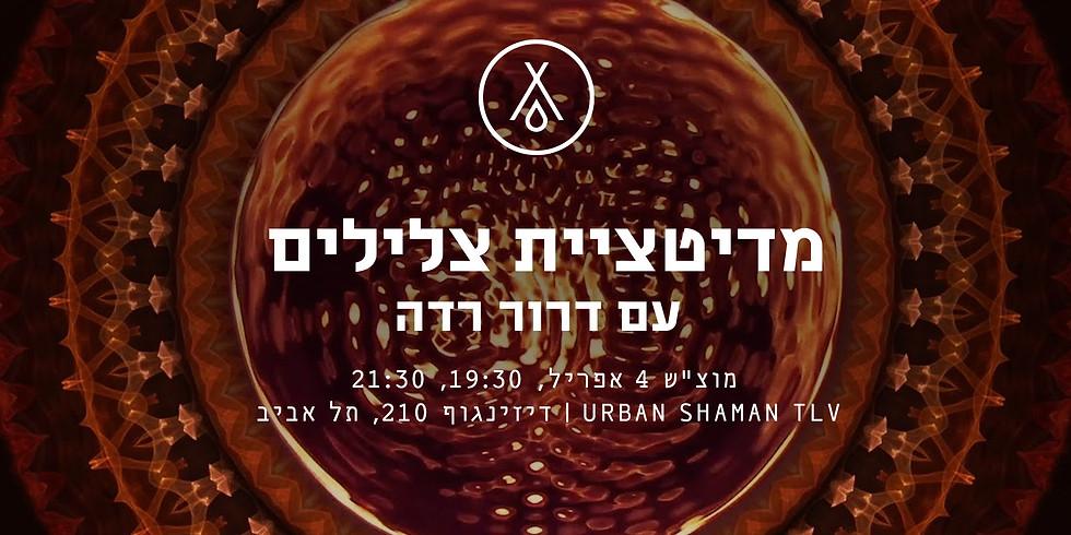 Sound Meditation at Urban Shaman Tel Aviv