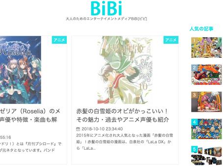 【仕事斡旋】ブログライティング委託