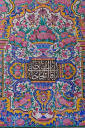 nasir-al-mulk-1.png