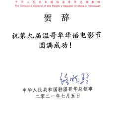 祝贺信(领事馆)_00011.png