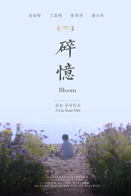 碎意(Bloom) Poster.png