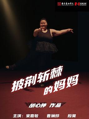 《披荆斩棘的妈妈》.jpg